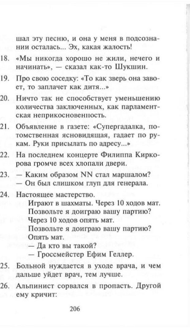 PDF. Как развить чувство юмора. Тамберг Ю. Г. Страница 205. Читать онлайн