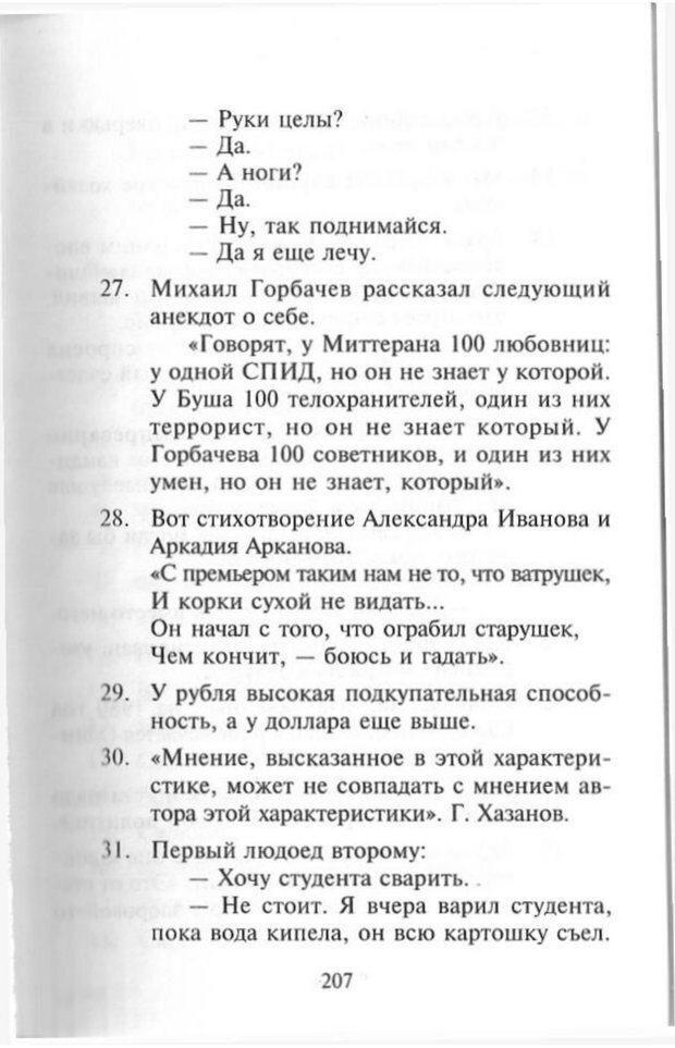PDF. Как развить чувство юмора. Тамберг Ю. Г. Страница 206. Читать онлайн