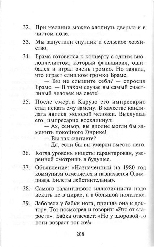 PDF. Как развить чувство юмора. Тамберг Ю. Г. Страница 207. Читать онлайн