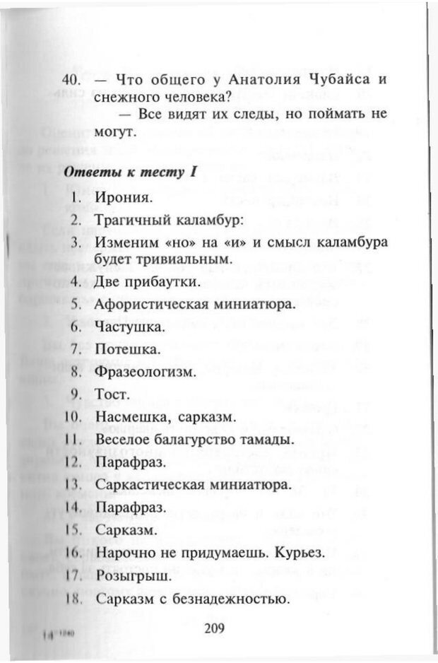 PDF. Как развить чувство юмора. Тамберг Ю. Г. Страница 208. Читать онлайн