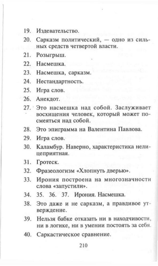 PDF. Как развить чувство юмора. Тамберг Ю. Г. Страница 209. Читать онлайн