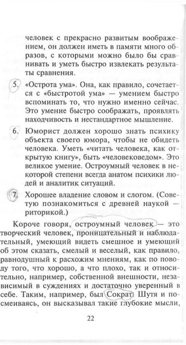 PDF. Как развить чувство юмора. Тамберг Ю. Г. Страница 21. Читать онлайн
