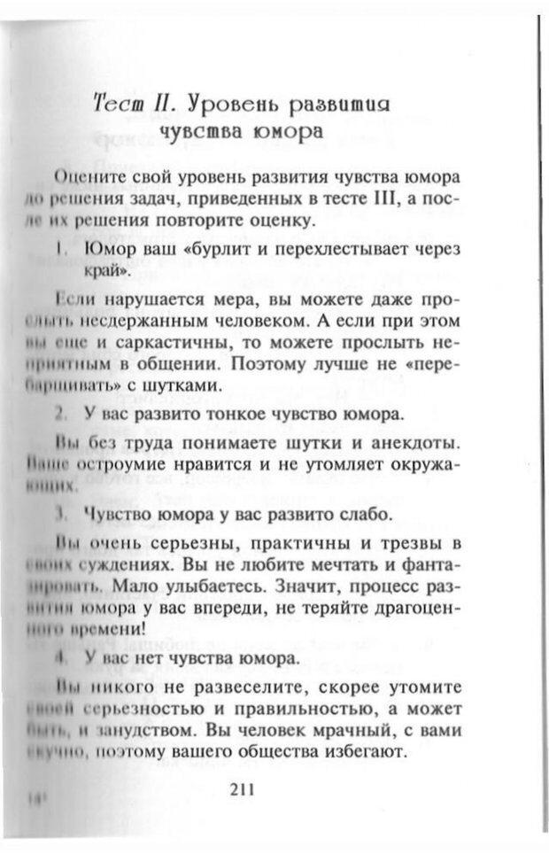PDF. Как развить чувство юмора. Тамберг Ю. Г. Страница 210. Читать онлайн