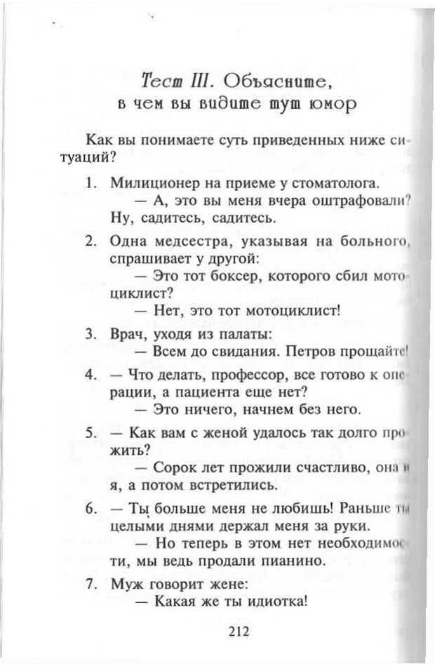 PDF. Как развить чувство юмора. Тамберг Ю. Г. Страница 211. Читать онлайн