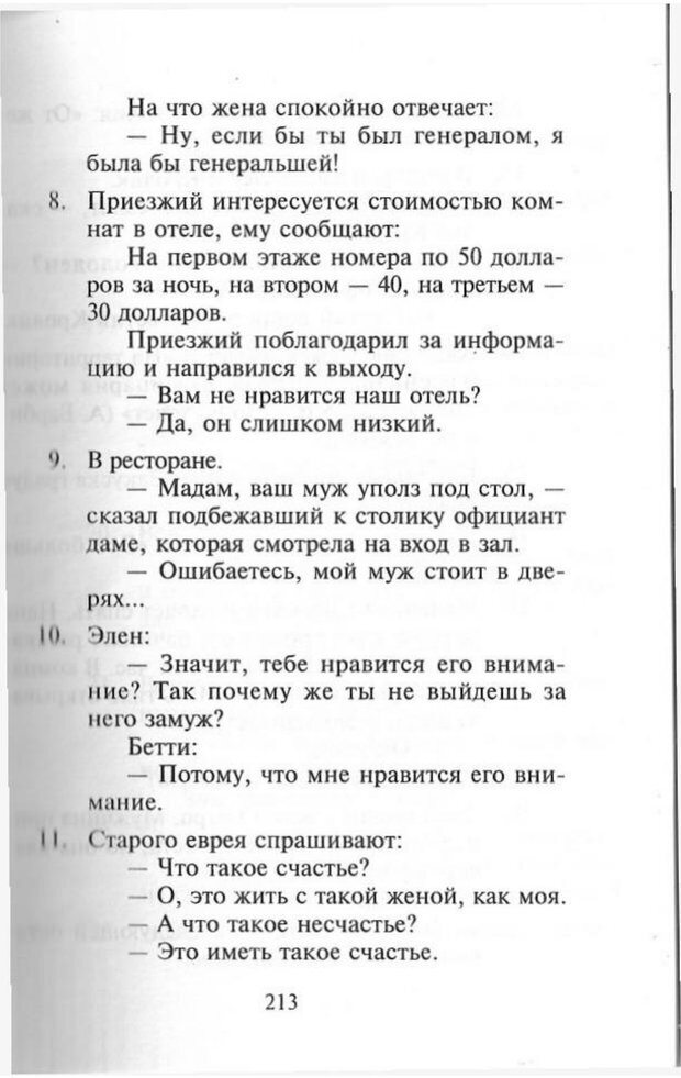 PDF. Как развить чувство юмора. Тамберг Ю. Г. Страница 212. Читать онлайн
