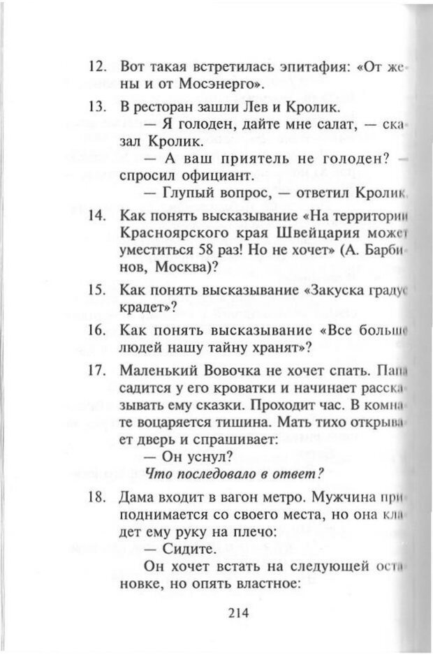 PDF. Как развить чувство юмора. Тамберг Ю. Г. Страница 213. Читать онлайн