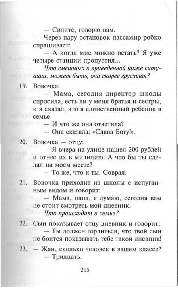 PDF. Как развить чувство юмора. Тамберг Ю. Г. Страница 214. Читать онлайн