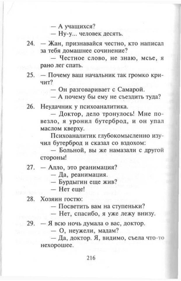 PDF. Как развить чувство юмора. Тамберг Ю. Г. Страница 215. Читать онлайн