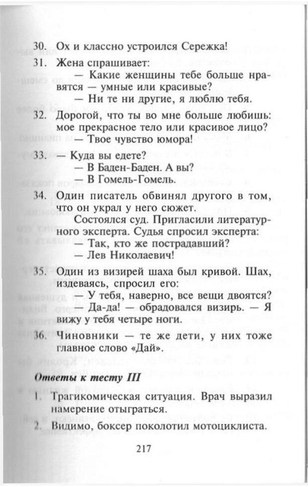 PDF. Как развить чувство юмора. Тамберг Ю. Г. Страница 216. Читать онлайн