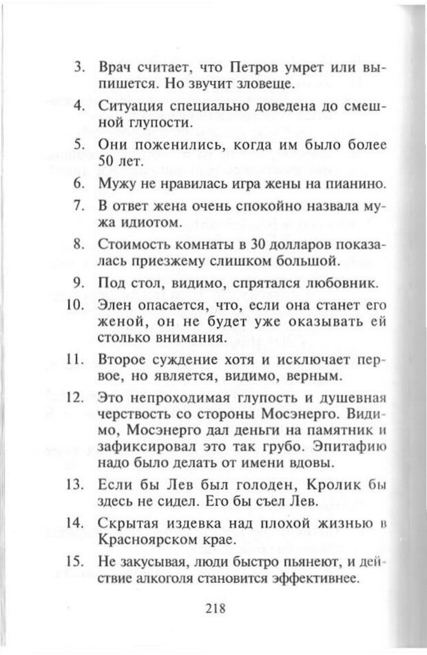 PDF. Как развить чувство юмора. Тамберг Ю. Г. Страница 217. Читать онлайн