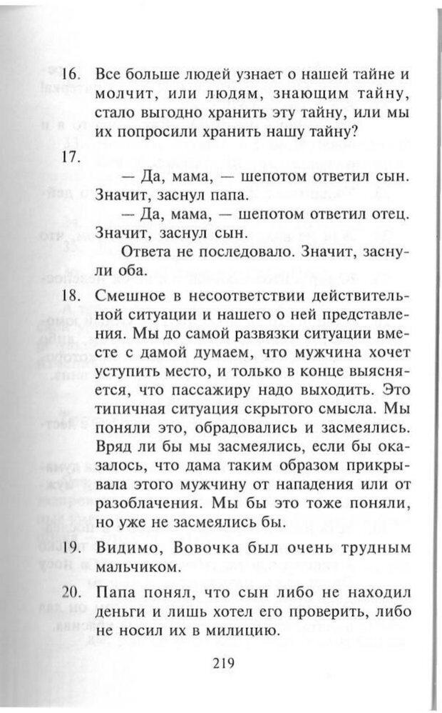 PDF. Как развить чувство юмора. Тамберг Ю. Г. Страница 218. Читать онлайн