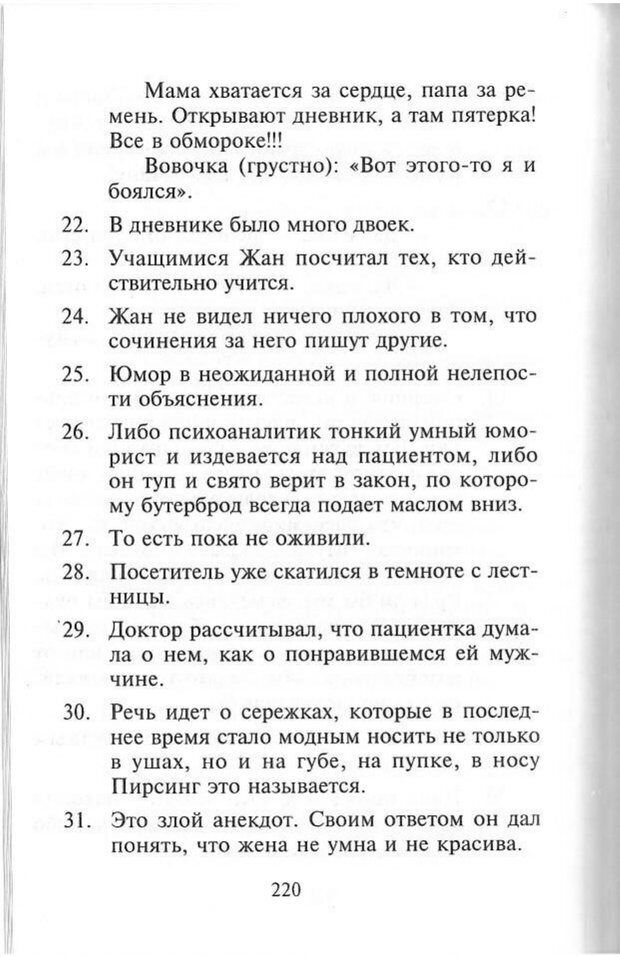 PDF. Как развить чувство юмора. Тамберг Ю. Г. Страница 219. Читать онлайн