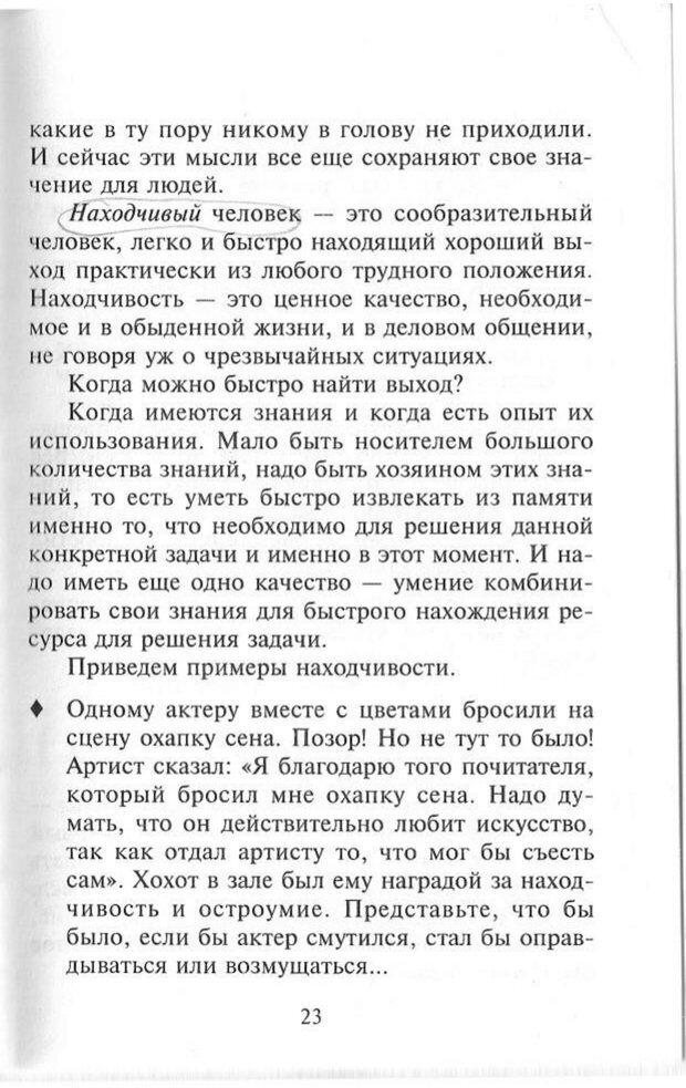 PDF. Как развить чувство юмора. Тамберг Ю. Г. Страница 22. Читать онлайн