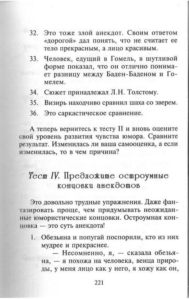 PDF. Как развить чувство юмора. Тамберг Ю. Г. Страница 220. Читать онлайн