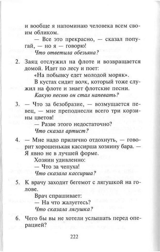 PDF. Как развить чувство юмора. Тамберг Ю. Г. Страница 221. Читать онлайн