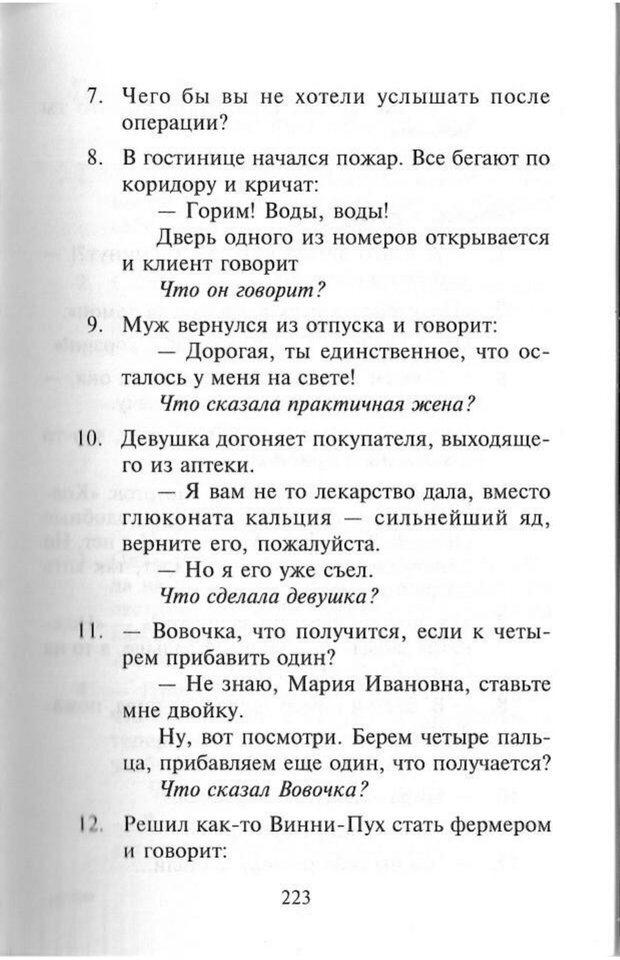 PDF. Как развить чувство юмора. Тамберг Ю. Г. Страница 222. Читать онлайн
