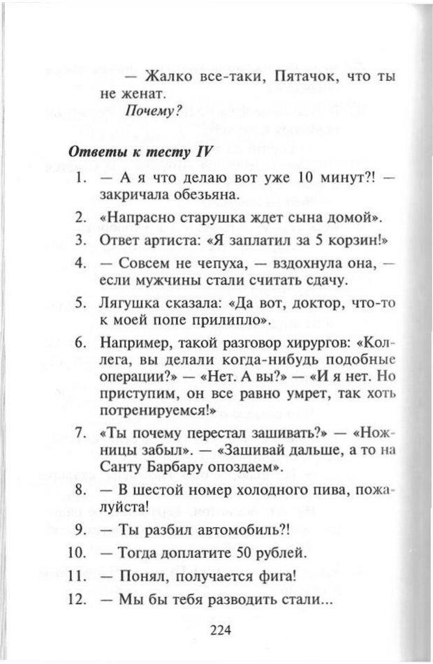 PDF. Как развить чувство юмора. Тамберг Ю. Г. Страница 223. Читать онлайн