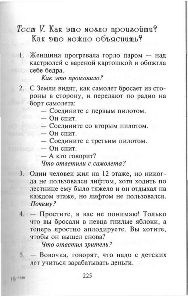 PDF. Как развить чувство юмора. Тамберг Ю. Г. Страница 224. Читать онлайн