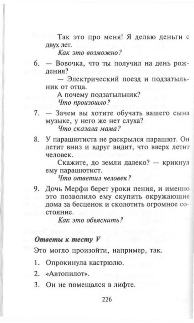 PDF. Как развить чувство юмора. Тамберг Ю. Г. Страница 225. Читать онлайн