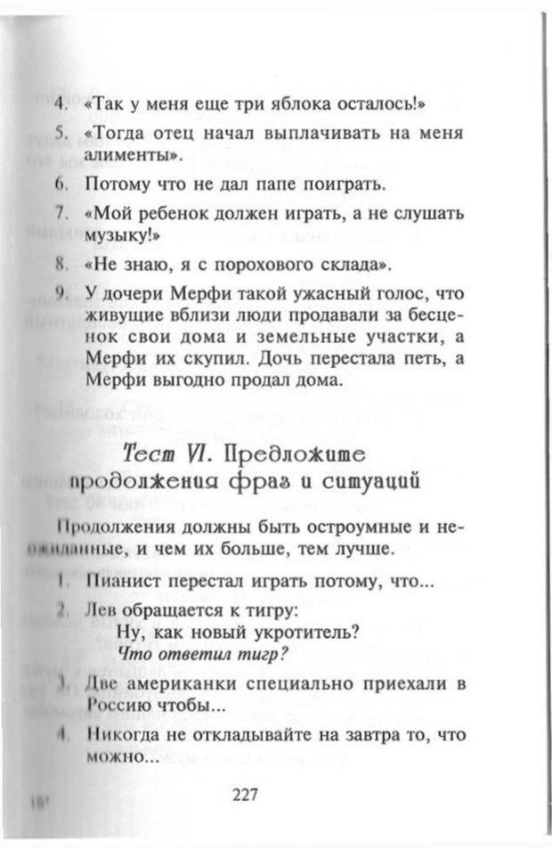 PDF. Как развить чувство юмора. Тамберг Ю. Г. Страница 226. Читать онлайн