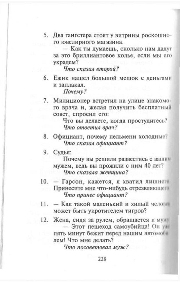PDF. Как развить чувство юмора. Тамберг Ю. Г. Страница 227. Читать онлайн
