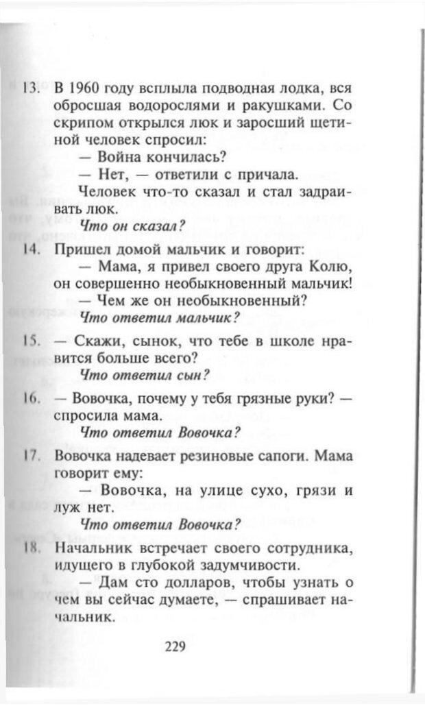 PDF. Как развить чувство юмора. Тамберг Ю. Г. Страница 228. Читать онлайн