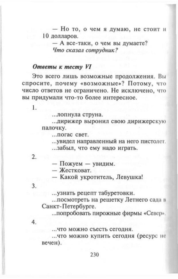 PDF. Как развить чувство юмора. Тамберг Ю. Г. Страница 229. Читать онлайн