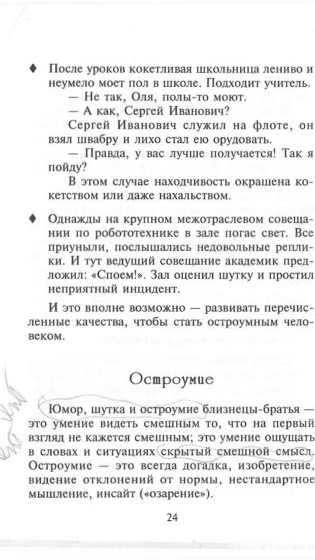 PDF. Как развить чувство юмора. Тамберг Ю. Г. Страница 23. Читать онлайн