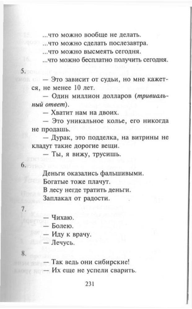 PDF. Как развить чувство юмора. Тамберг Ю. Г. Страница 230. Читать онлайн