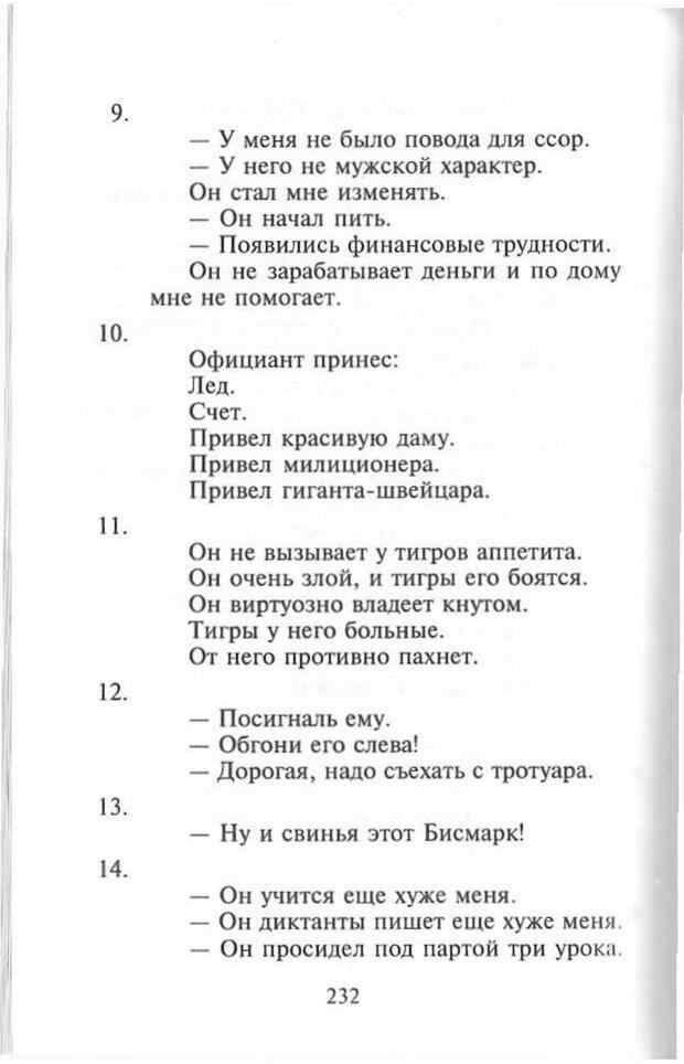 PDF. Как развить чувство юмора. Тамберг Ю. Г. Страница 231. Читать онлайн