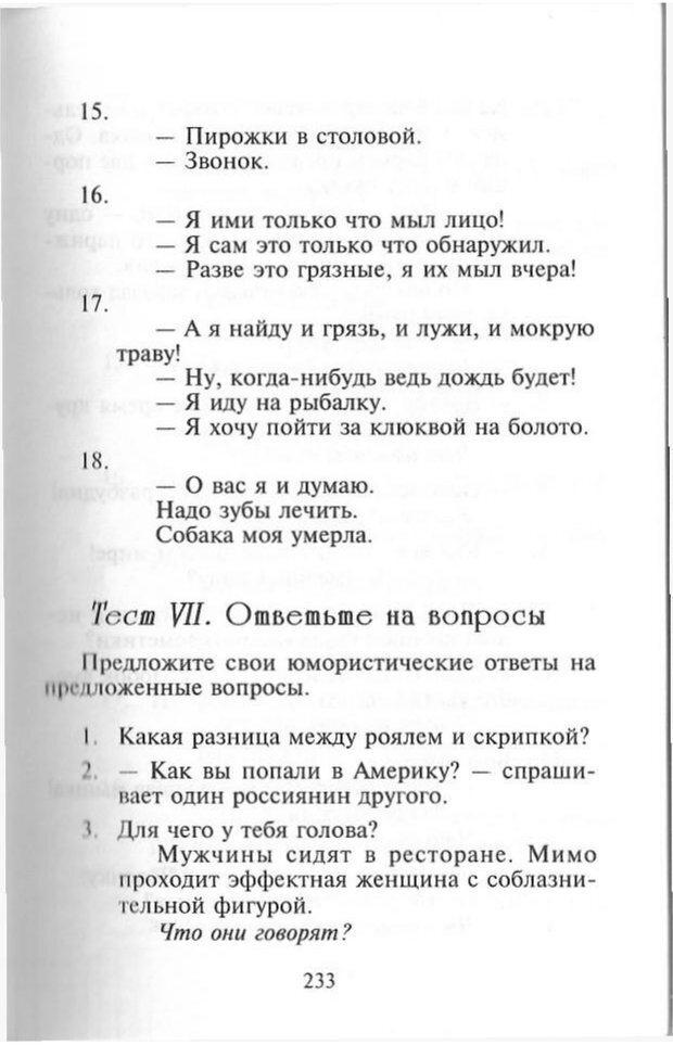 PDF. Как развить чувство юмора. Тамберг Ю. Г. Страница 232. Читать онлайн