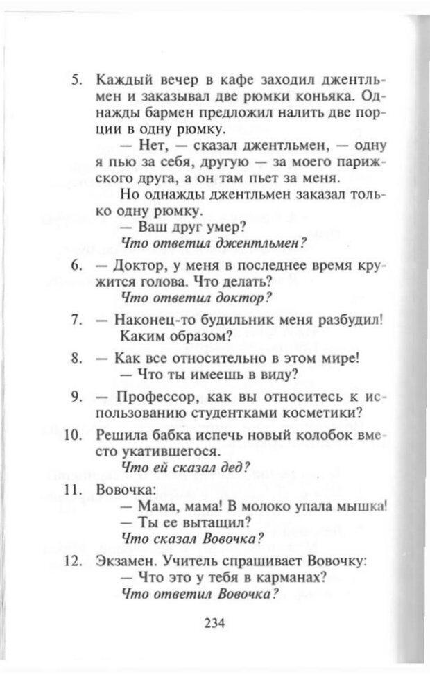 PDF. Как развить чувство юмора. Тамберг Ю. Г. Страница 233. Читать онлайн