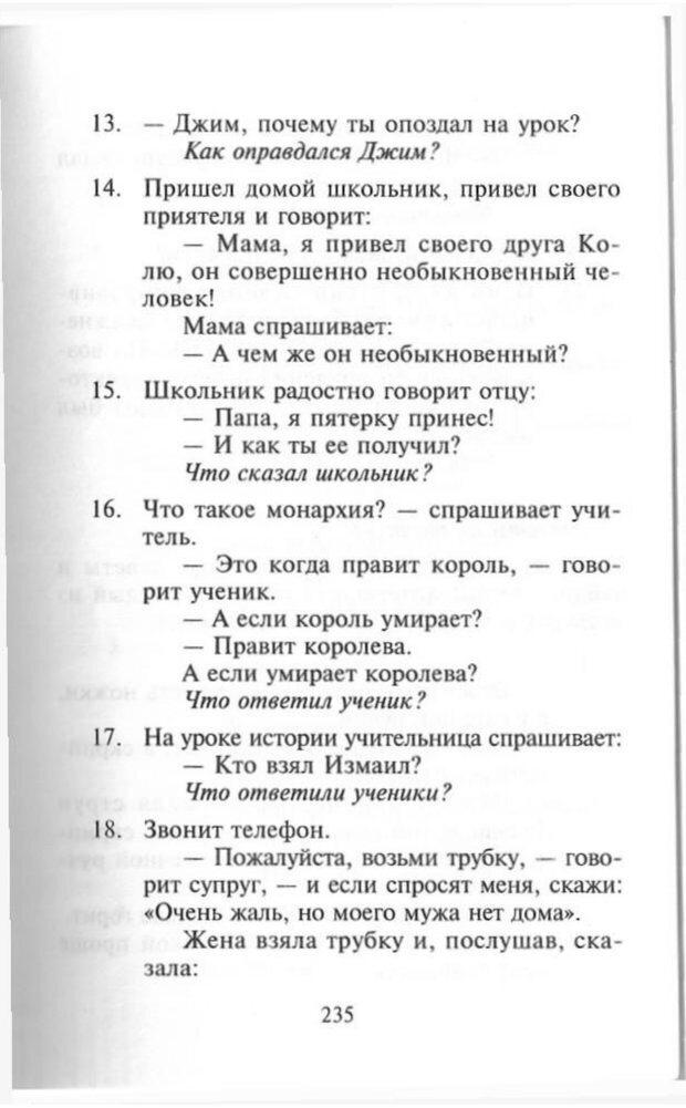 PDF. Как развить чувство юмора. Тамберг Ю. Г. Страница 234. Читать онлайн