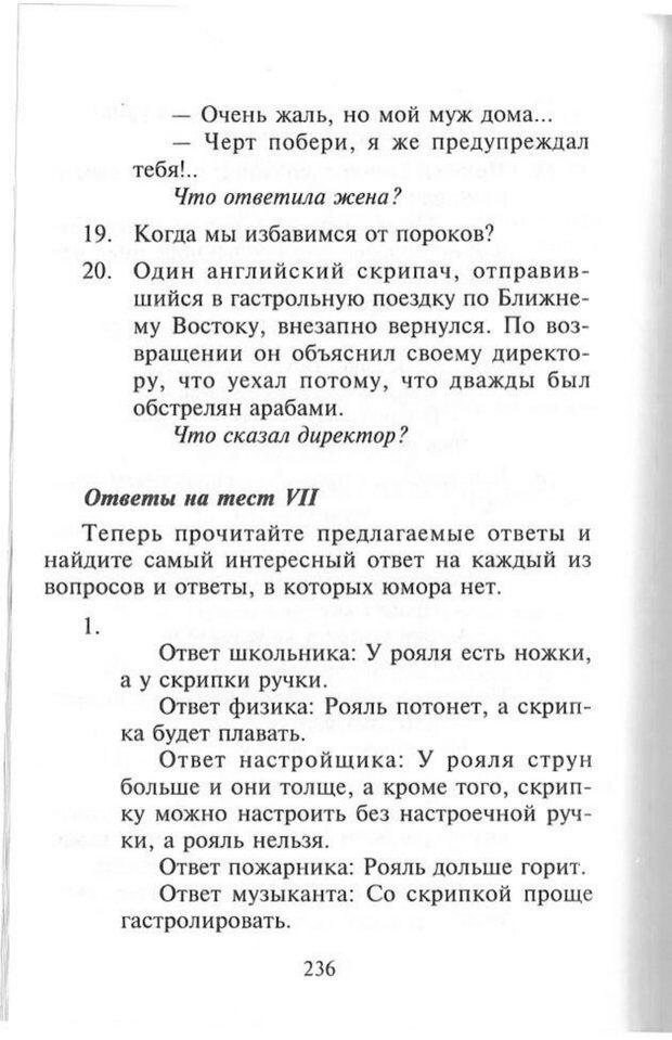PDF. Как развить чувство юмора. Тамберг Ю. Г. Страница 235. Читать онлайн