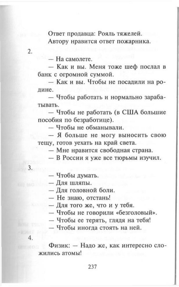PDF. Как развить чувство юмора. Тамберг Ю. Г. Страница 236. Читать онлайн