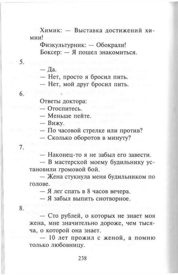 PDF. Как развить чувство юмора. Тамберг Ю. Г. Страница 237. Читать онлайн