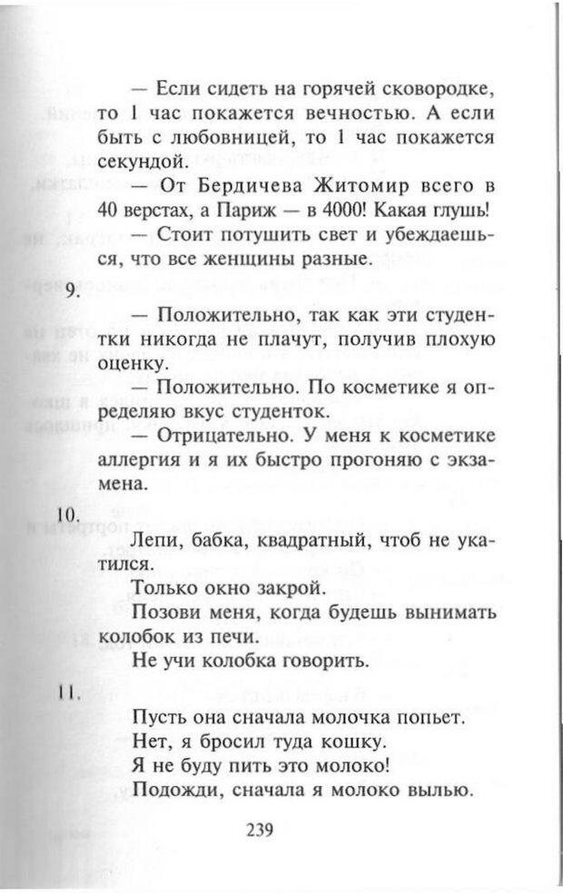 PDF. Как развить чувство юмора. Тамберг Ю. Г. Страница 238. Читать онлайн