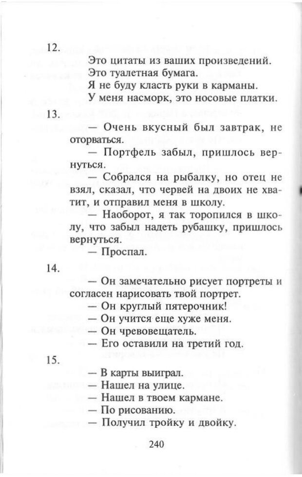 PDF. Как развить чувство юмора. Тамберг Ю. Г. Страница 239. Читать онлайн