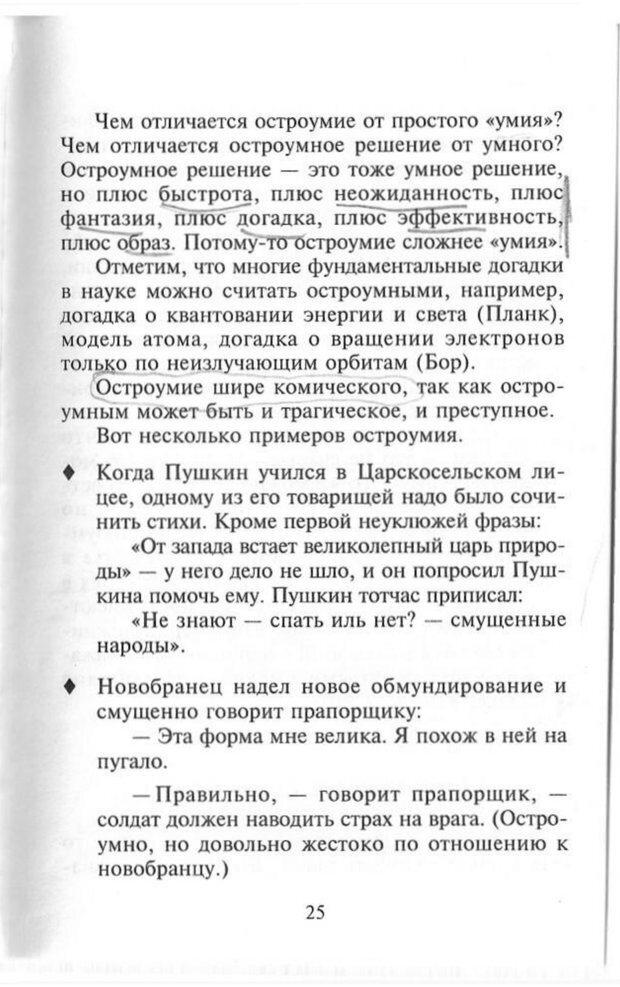 PDF. Как развить чувство юмора. Тамберг Ю. Г. Страница 24. Читать онлайн