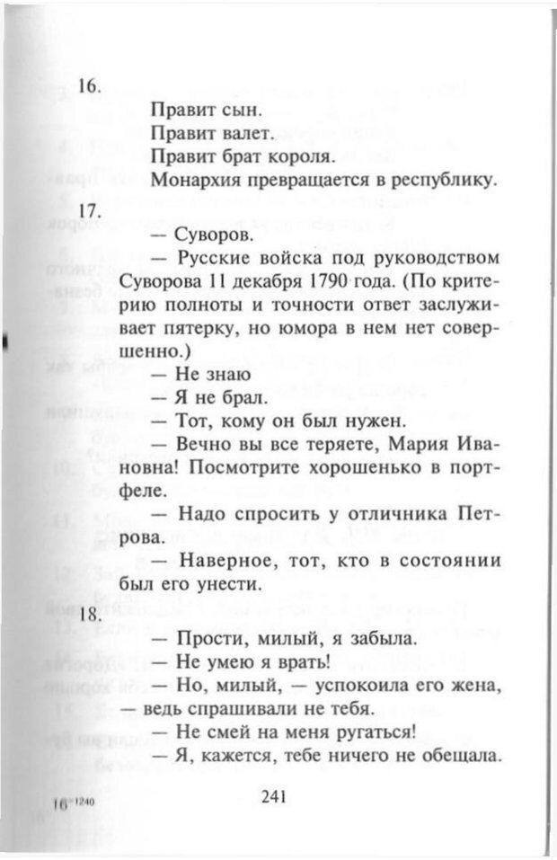 PDF. Как развить чувство юмора. Тамберг Ю. Г. Страница 240. Читать онлайн