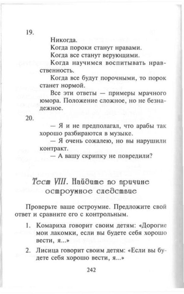 PDF. Как развить чувство юмора. Тамберг Ю. Г. Страница 241. Читать онлайн