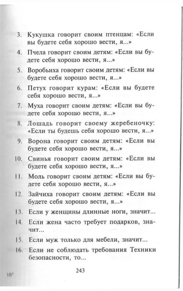 PDF. Как развить чувство юмора. Тамберг Ю. Г. Страница 242. Читать онлайн