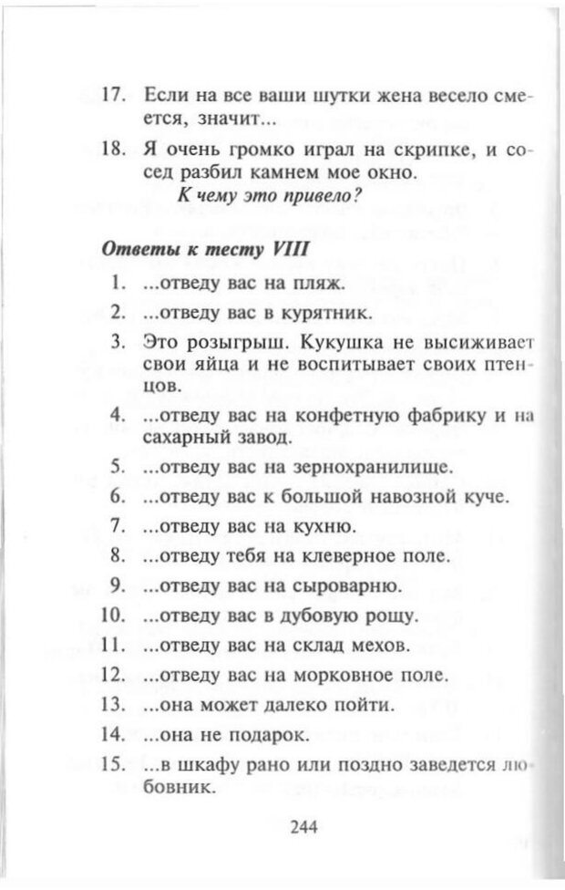 PDF. Как развить чувство юмора. Тамберг Ю. Г. Страница 243. Читать онлайн