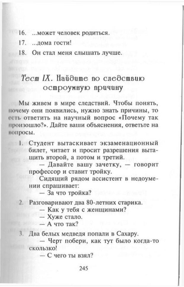 PDF. Как развить чувство юмора. Тамберг Ю. Г. Страница 244. Читать онлайн