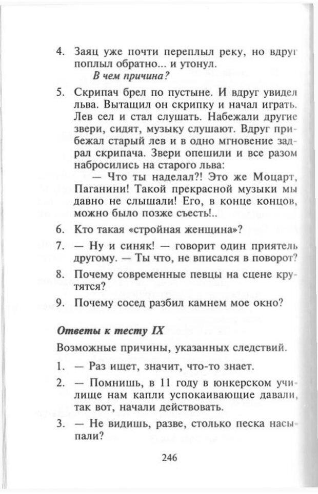 PDF. Как развить чувство юмора. Тамберг Ю. Г. Страница 245. Читать онлайн