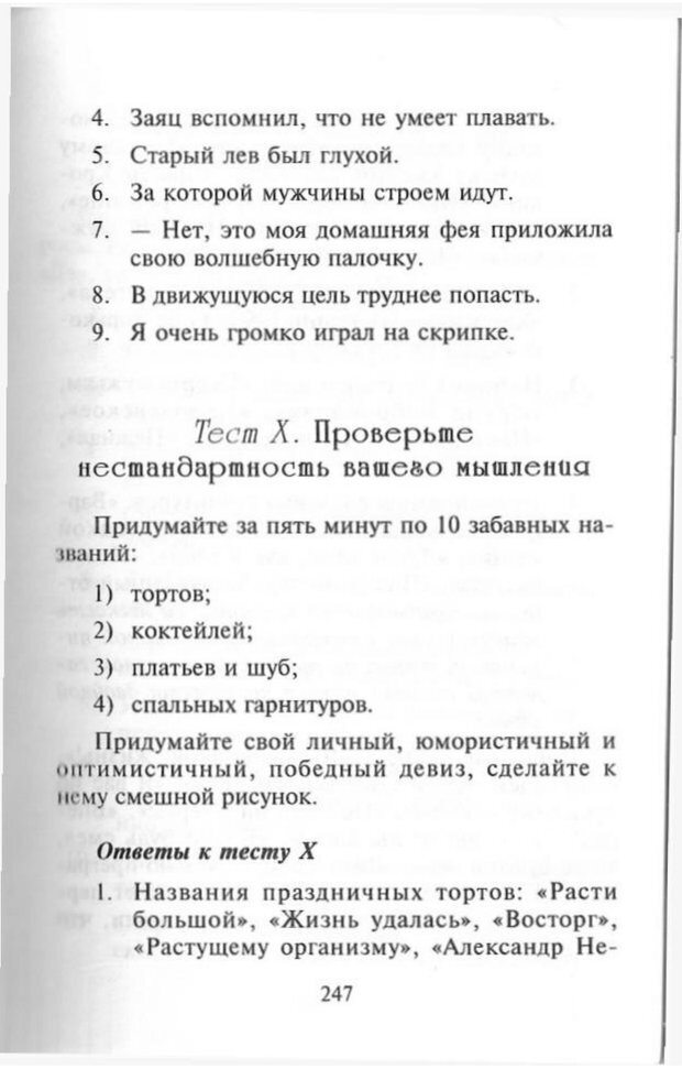 PDF. Как развить чувство юмора. Тамберг Ю. Г. Страница 246. Читать онлайн