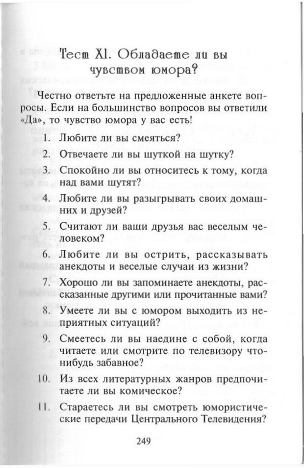 PDF. Как развить чувство юмора. Тамберг Ю. Г. Страница 248. Читать онлайн