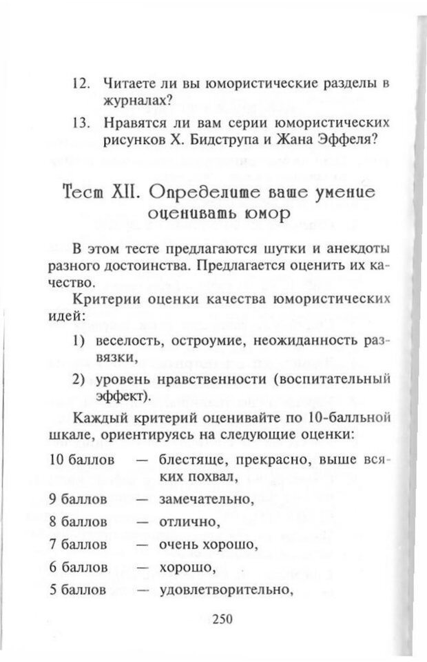 PDF. Как развить чувство юмора. Тамберг Ю. Г. Страница 249. Читать онлайн