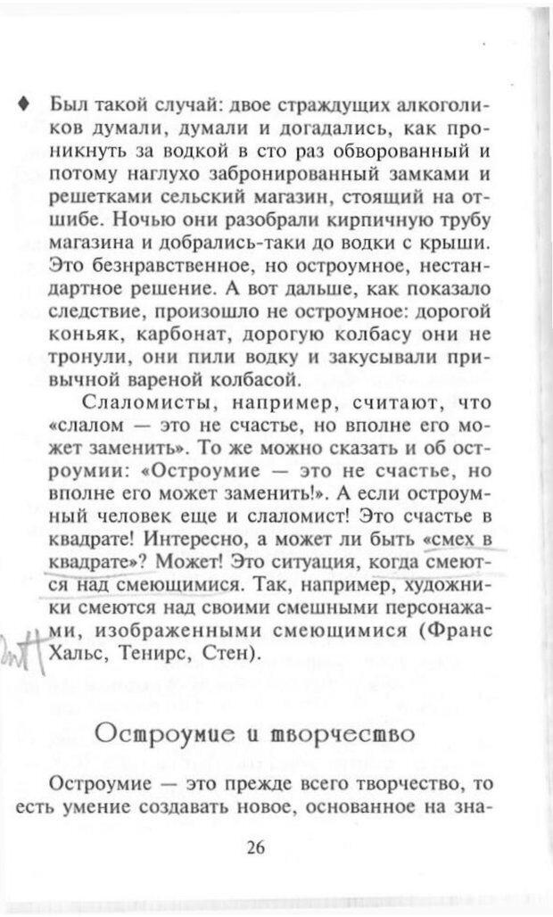 PDF. Как развить чувство юмора. Тамберг Ю. Г. Страница 25. Читать онлайн