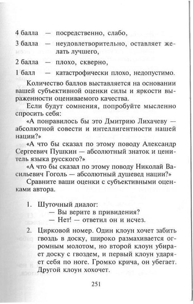 PDF. Как развить чувство юмора. Тамберг Ю. Г. Страница 250. Читать онлайн
